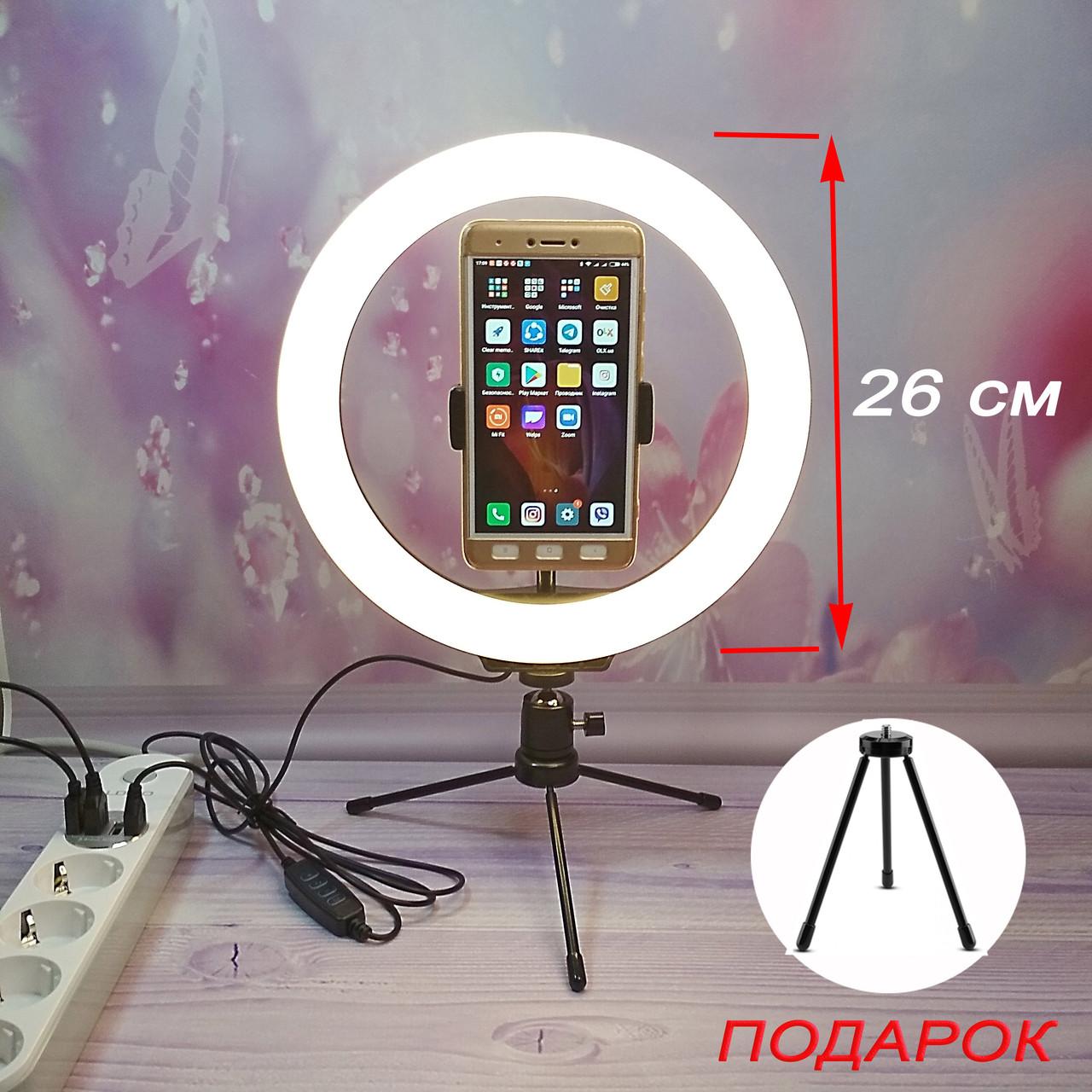 Кільцева лампа Ring Light 26 см+Міні штатив. Кільцева селфи-лампа 26 см на штативі