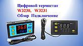 Цифровой термостат W3231,W3231