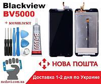 Модуль Blackview BV5000 ( дисплей + тачскрин) для мобильного телефона + набор инструментов и клей