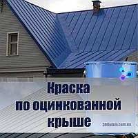 Краска по оцинковке, цветном металлам и стальным поверхностям для краска по оцинкованной крыш