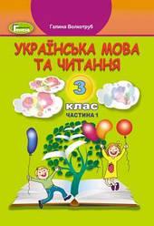 НУШ Українська мова та читання. 3 кл. Підручник. Ч.1. - Волкотруб Г.