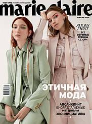 Marie Claire UA №4 (128) апрель 2020   Журнал