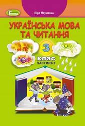 НУШ Українська мова та читання. 3 кл. Підручник. Ч.2. - Науменко В.