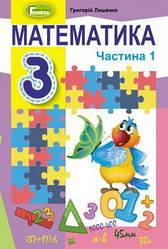 Математика. 3 клас. Підручник. Ч.1 - Лишенко Г.