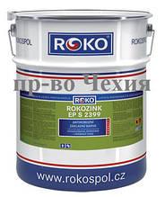Грунт-цинк Rokozink EP S 2399 эпоксидный, производство Чехия (комплект 22,7кг+2,5кг)
