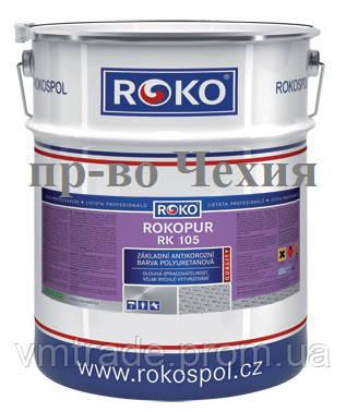 Грунт Rokopur  RK 105 полиуретановый,  (комплект 10кг+1кг)