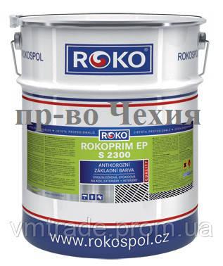 Грунт Rokoprim EP S 2300 эпоксидный, производство Чехия