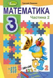 Математика. 3 клас. Підручник. Ч.2 - Лишенко Г.
