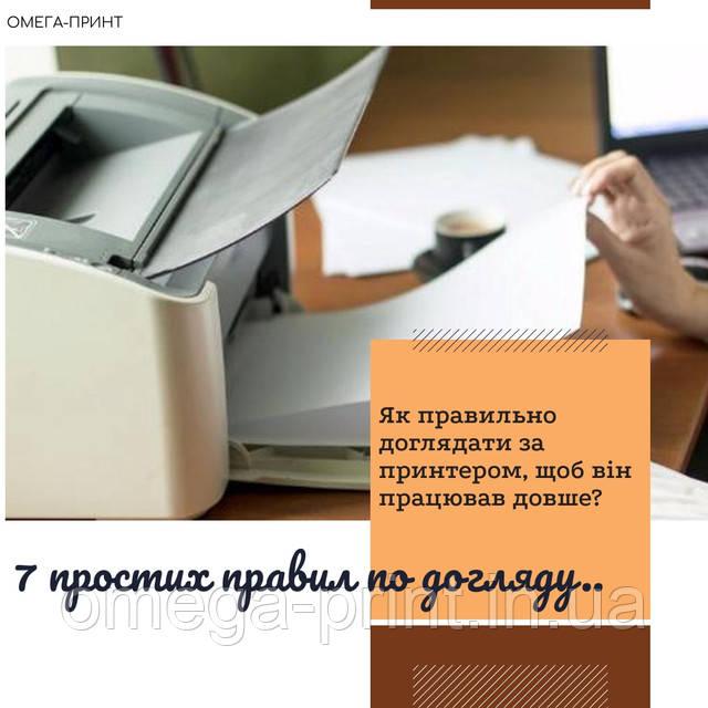 7 правил продления жизни принтера от Омега-Принт картинка
