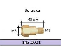 Вставка для наконечника M8/М8/43 мм 142.0021