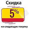 Знижка 5% за відгук на наступний замовлення!