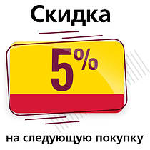 Скидка 5% за отзыв на следующий заказ!