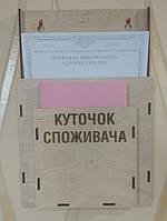 Куточок споживача+Книга відгуків та пропозицій, фото 1