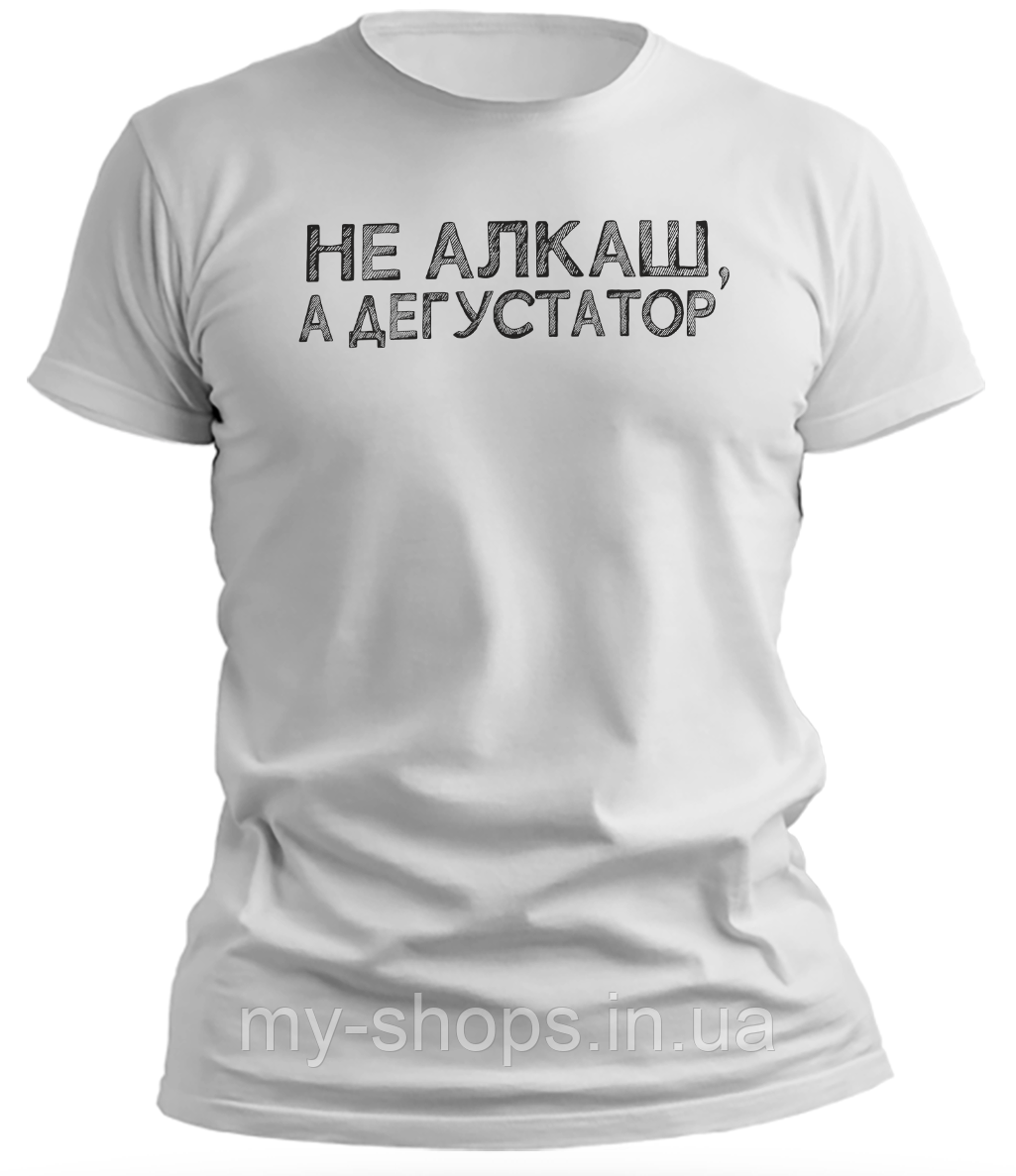 Мужская Футболка. Дегустатор