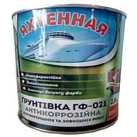 Грунтовка Яхтенная Антикорозийная 0.9 кг ГФ-021 Матовая Серая