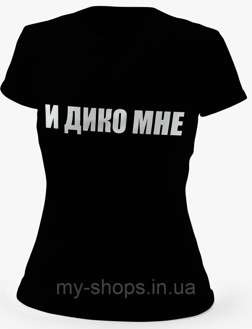 Жіноча футболка.Іди до мене