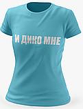 Жіноча футболка.Іди до мене, фото 4