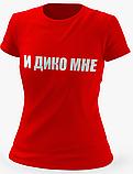 Жіноча футболка.Іди до мене, фото 5