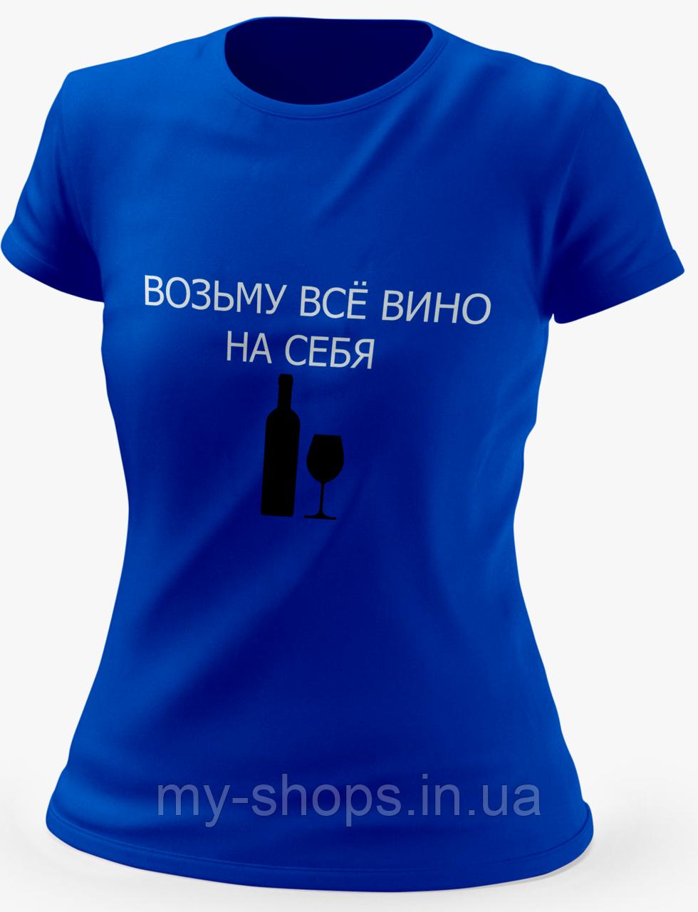 Женские футболки.Возьму все вино на себя