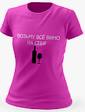 Женские футболки.Возьму все вино на себя, фото 2