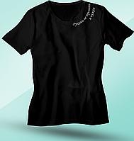 Женская футболка.Руками не трогать