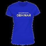 Футболка женская Обнимай, фото 4