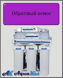 Система обратного осмоса AquaKut 400G RO-5 P01 высокой производительности