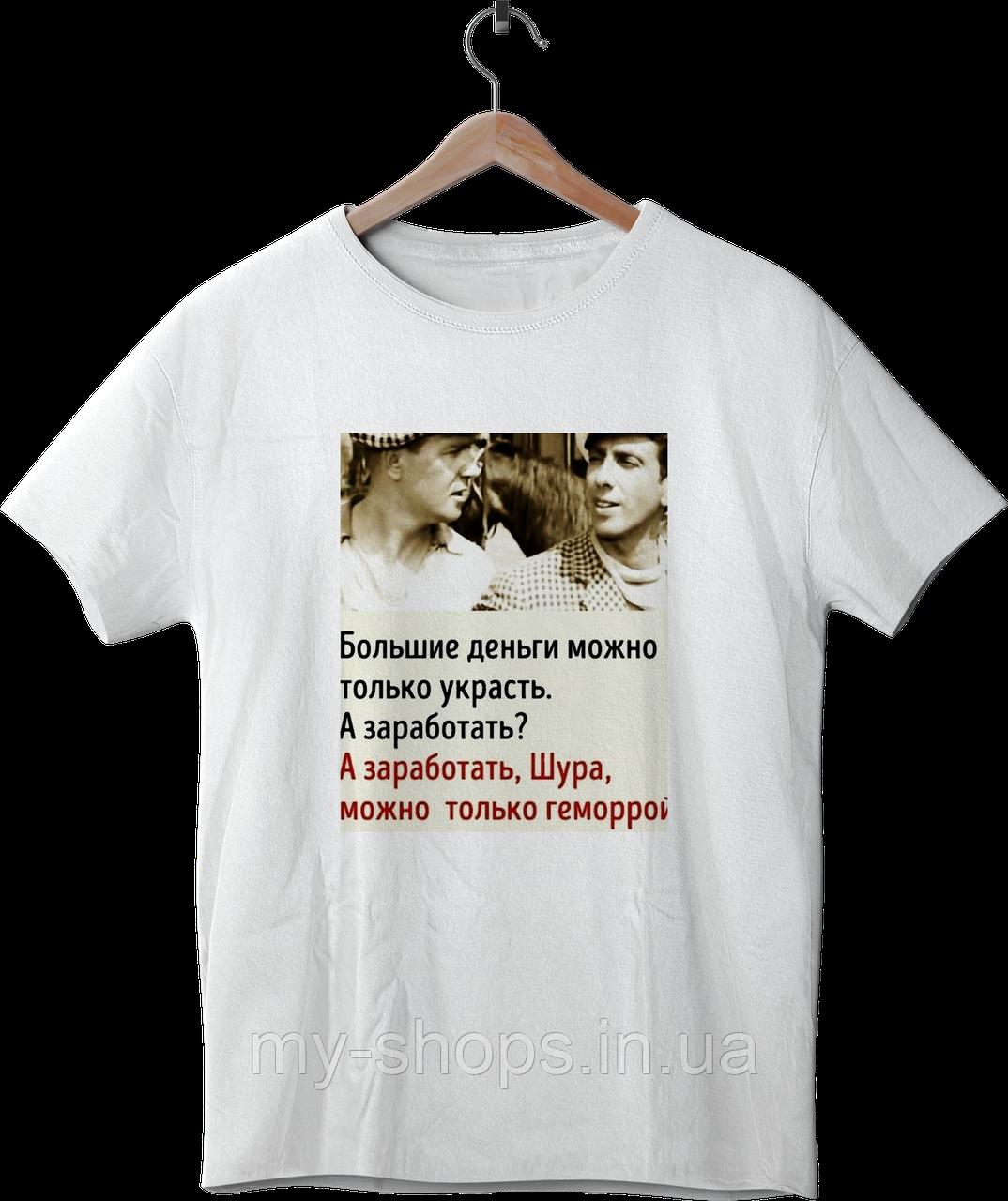 Футболка мужская Остап Бендер (Золотой Теленой)