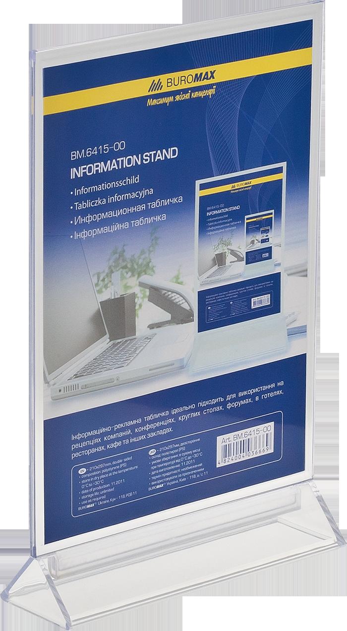 Информационная табличка, двухсторонняя, 210x297 мм, со сменным вкладышем, пластиковая (BM.6415-00)