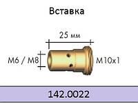Вставка для наконечника М8/М10/25 мм 142.0022