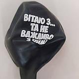 """Латексна кулька з малюнком з приколами асорті 12"""" Арт-Шоу, фото 9"""