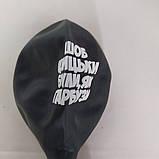 """Латексна кулька з малюнком з приколами асорті 12"""" Арт-Шоу, фото 2"""