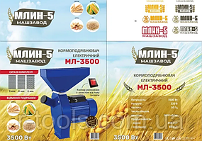Кормоизмельчитель электрический Млин-5 Машзавод 3500