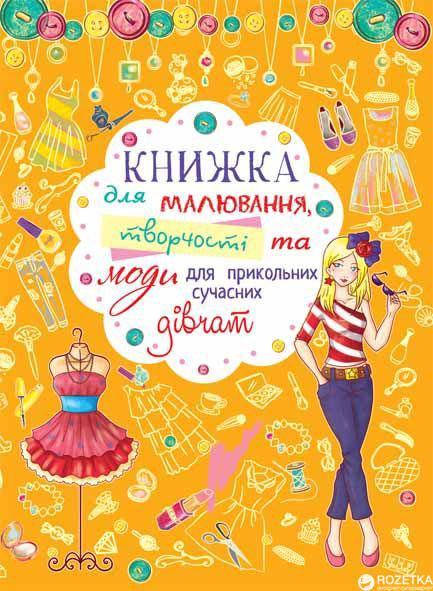 Розмальовки Кристал Бук