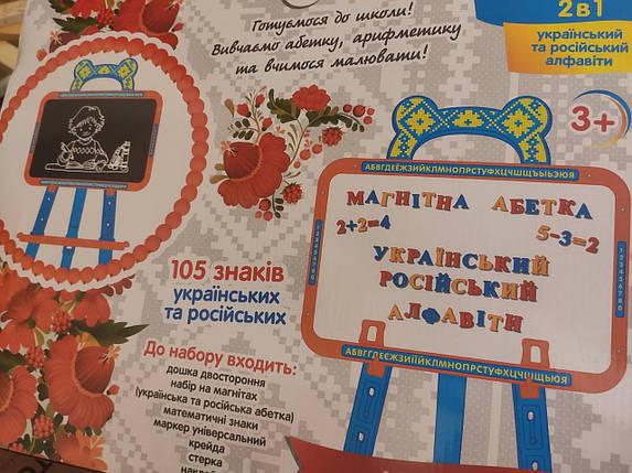 Детский мольберт, доска для рисования, буквы, цифры, математические знаки, фото 2