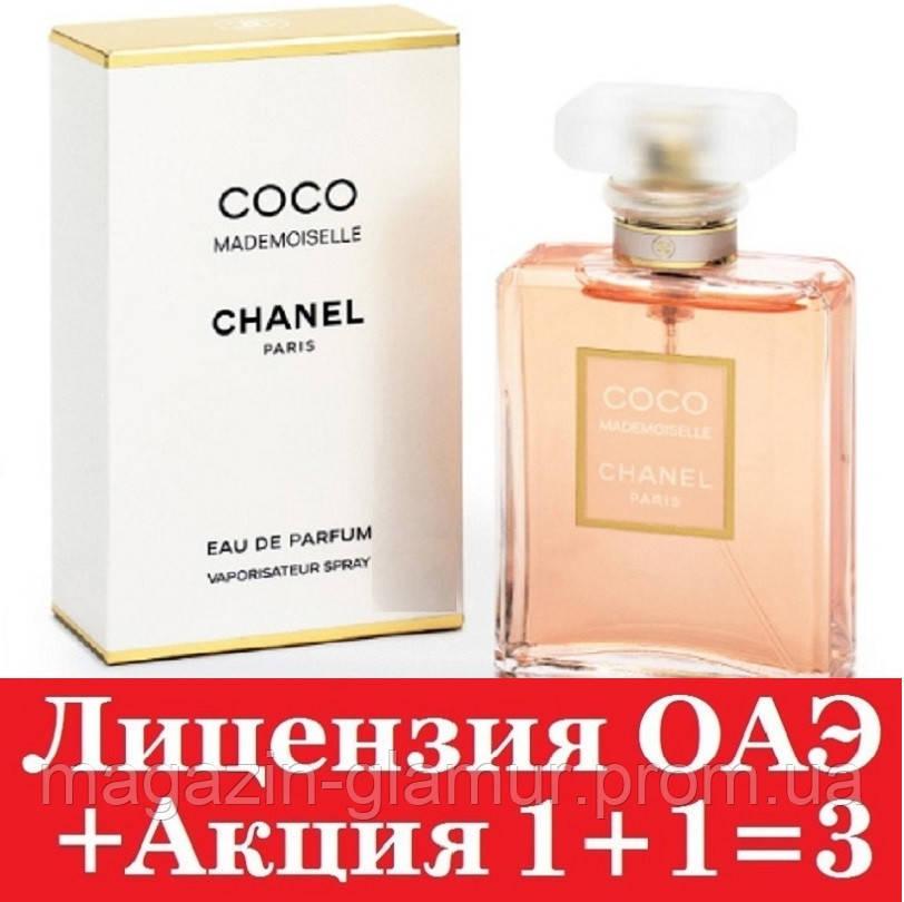 Парфюм Coco Mademoiselle / Chanel /  Мадмуазель Коко Шанель