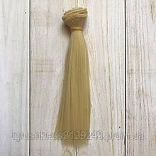 Волосся для ляльок (тресс) 15 * 100 см Колір 15