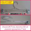 Плечики Вешалки  для  Нижнего  Белья  с Прищепками  прозрачные  25 см   Польша