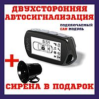 Двухсторонняя автомобильная сигнализация автосигнализация с обратной связью AMS 5.1 2can-lin