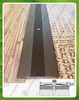Широкий рифленый стыкоперекрывающий порог для пола 60мм. А 60 анод Бронза, 1.8 м