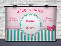 244 Красивый Баннер для Детского Праздника 300х200 см, Плотная бумага 130 гр/м