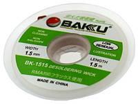 Очиститель припоя Baku BK-1515B 1,5 мм. 1,5 метра
