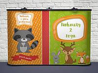 80 Нестандартный Баннер для Детского праздника 300х200 см, Плотная бумага 130 гр/м