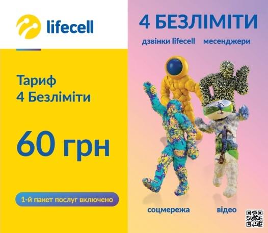 """Стартовый пакет Life """"4 Безліміти"""" месячный пакет включен 4G"""