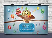 116 Баннер для фотосессии на Праздник 300х200 см, Плотная бумага 130 гр/м, фото 1