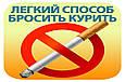 EASYnoSMOKE - порошок от курения на целебных травах, фото 4