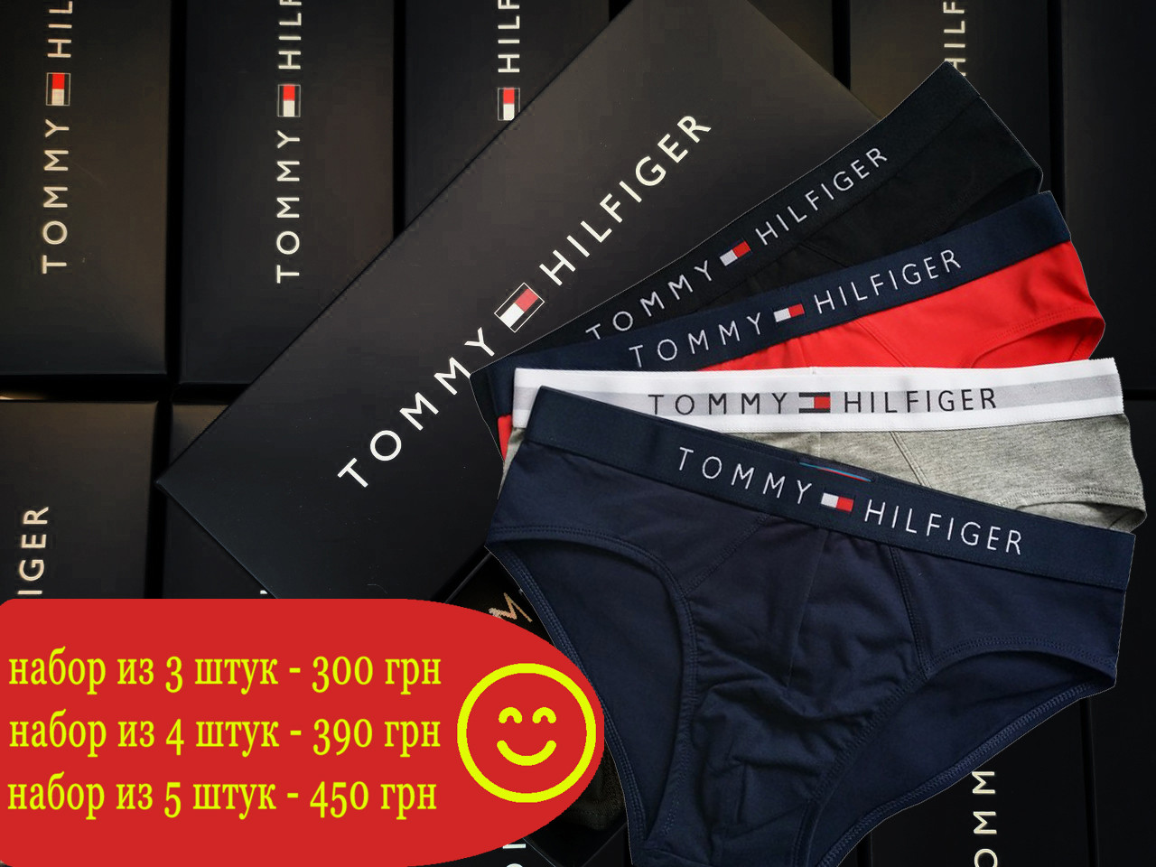 Набор мужских трусов слипов Tommy Hilfiger (реплика) в брендовой подарочной коробке размер XXL