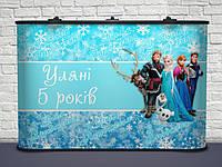 126 Оригинальный Баннер для фотосессии на Праздник 300х200 см, Плотная бумага 130 гр/м