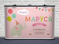 239 Оригинальный Баннер с именем ребенка 300х200 см, Плотная бумага 130 гр/м, фото 1