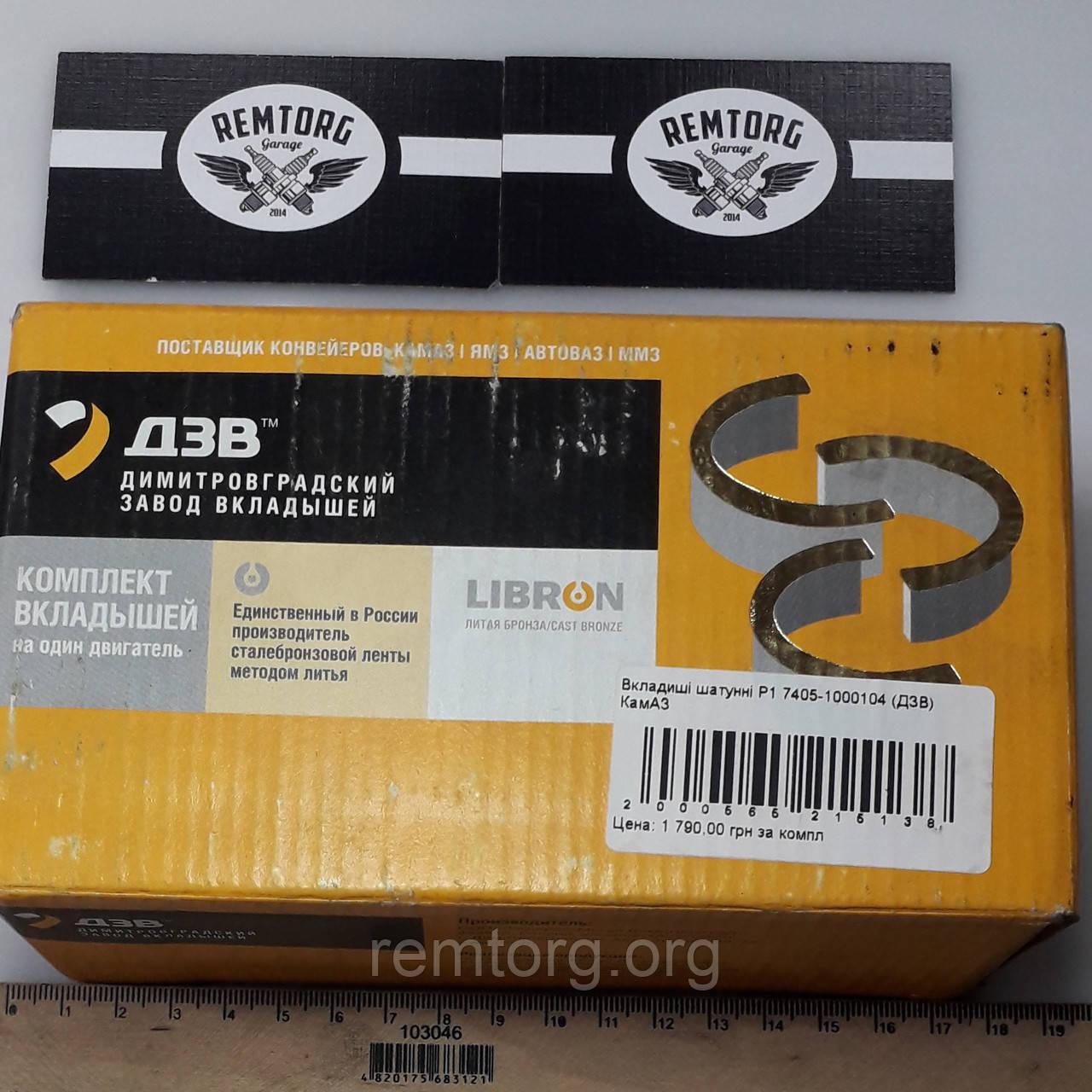 Вкладиші шатунні Р1 7405-1000104 (ДЗВ) КамАЗ